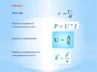 Команда 2 Закон Ома Формула мощности электрического тока. Формула напряжения.
