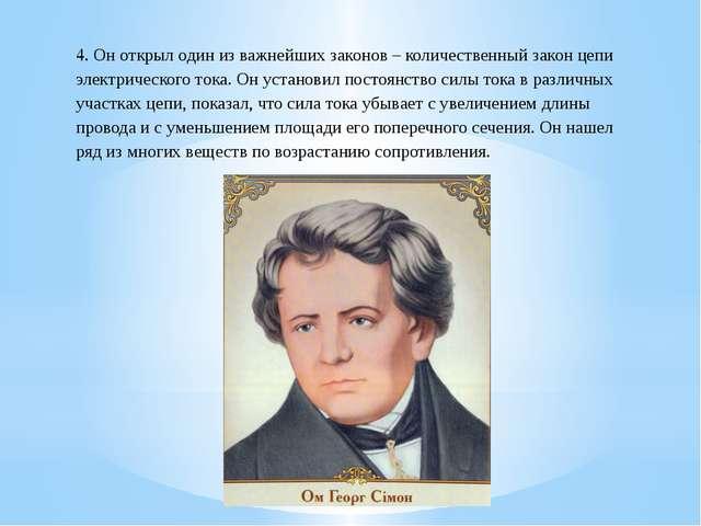 4. Он открыл один из важнейших законов – количественный закон цепи электричес...