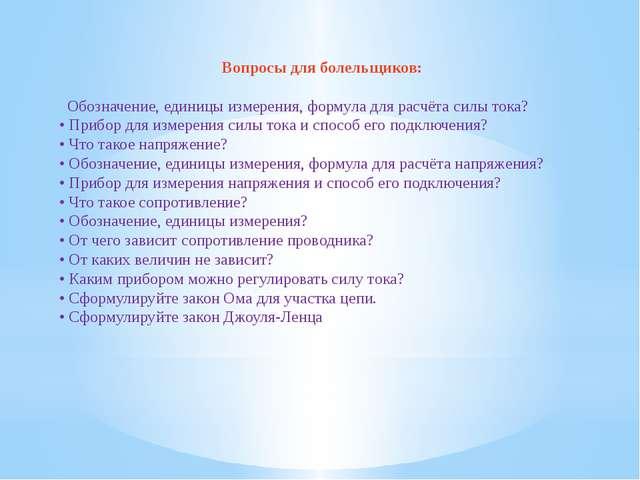 Вопросы для болельщиков: Обозначение, единицы измерения, формула для расчёта...