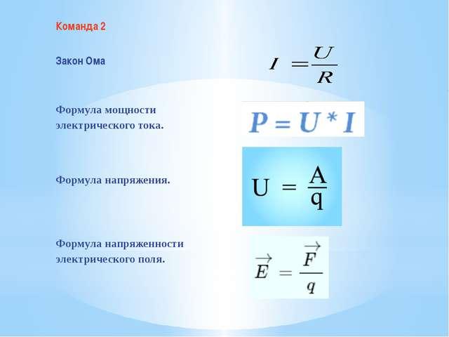 Команда 2 Закон Ома Формула мощности электрического тока. Формула напряжения....