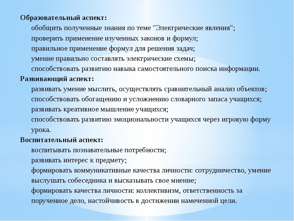 """Образовательный аспект: обобщить полученные знания по теме """"Электрические явл..."""