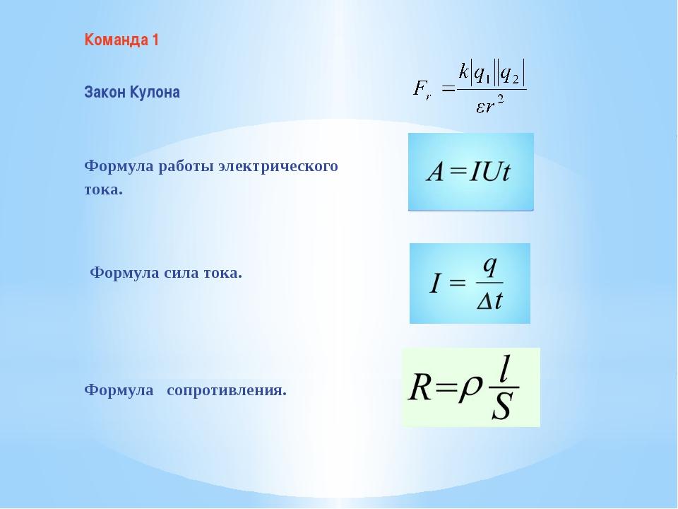 Команда 1 Закон Кулона Формула работы электрического тока. Формула сила тока....