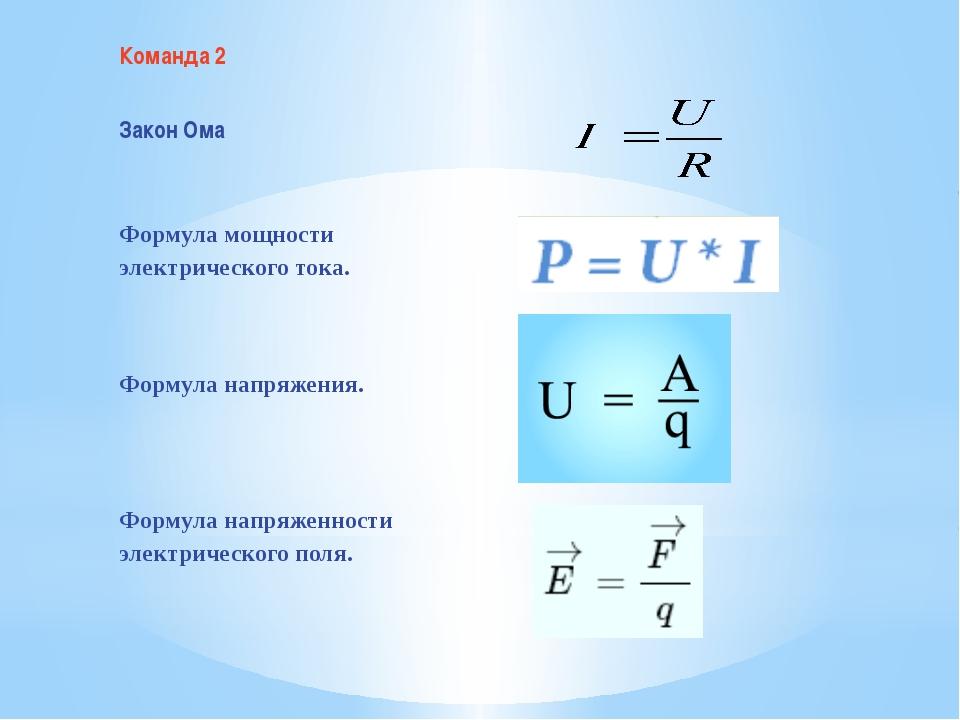 по какой формуле рассчитывается мощность лампочки