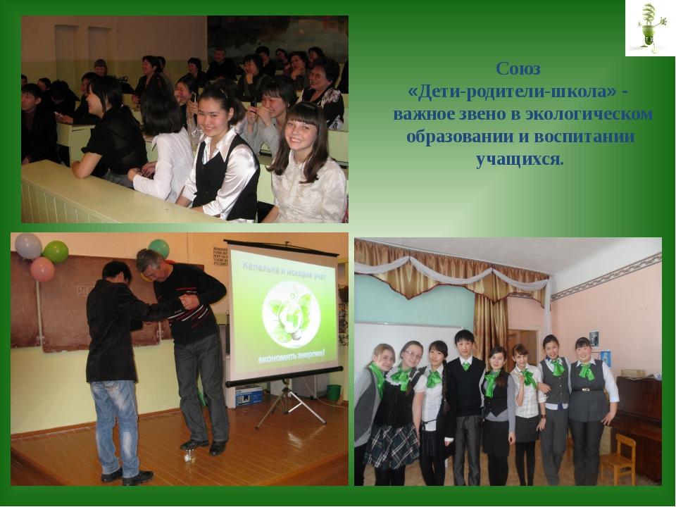 Союз «Дети-родители-школа» - важное звено в экологическом образовании и воспи...