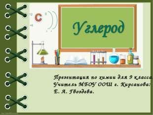 Презентация по химии для 9 класса. Учитель МБОУ ООШ г. Кирсанова: Е. А. Гвозд