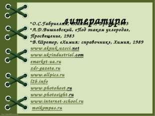 О.С.Габриелян, «Химия 9», Дрофа, 2003 Л.Д.Вишневский, «Под знаком углерода»,