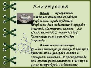 Алмаз - прозрачное, бесцветное вещество обладает твердостью, превосходящей