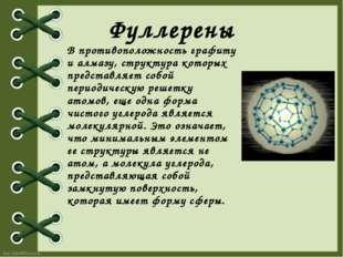 Фуллерены В противоположность графиту и алмазу, структура которых представляе