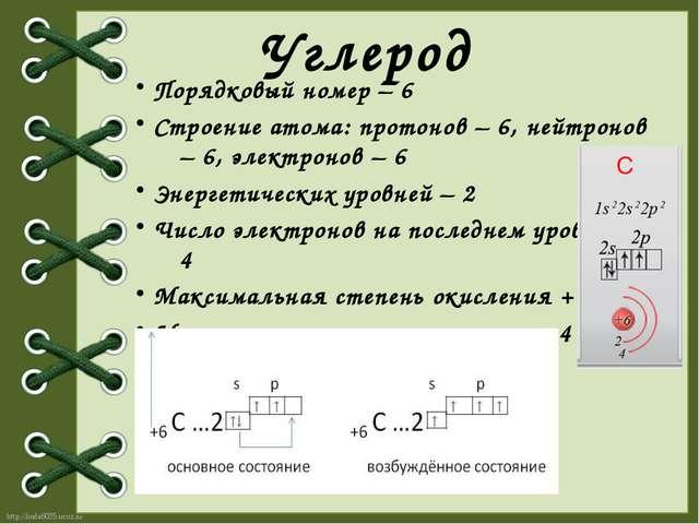 Порядковый номер – 6 Строение атома: протонов – 6, нейтронов – 6, электронов...