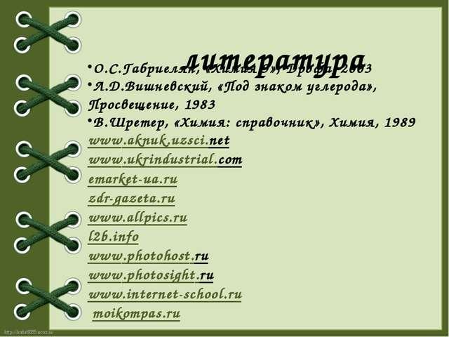 О.С.Габриелян, «Химия 9», Дрофа, 2003 Л.Д.Вишневский, «Под знаком углерода»,...