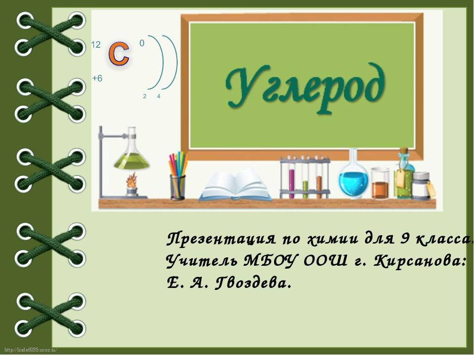 Презентация по химии для 9 класса. Учитель МБОУ ООШ г. Кирсанова: Е. А. Гвозд...