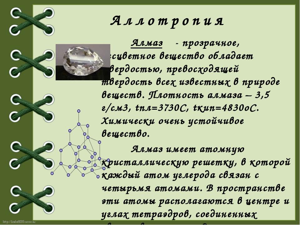 Алмаз - прозрачное, бесцветное вещество обладает твердостью, превосходящей...