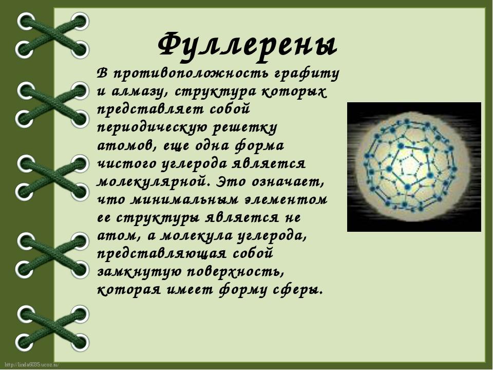 Фуллерены В противоположность графиту и алмазу, структура которых представляе...