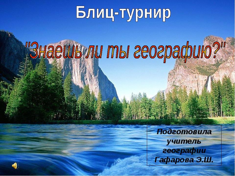 Подготовила учитель географии Гафарова Э.Ш.