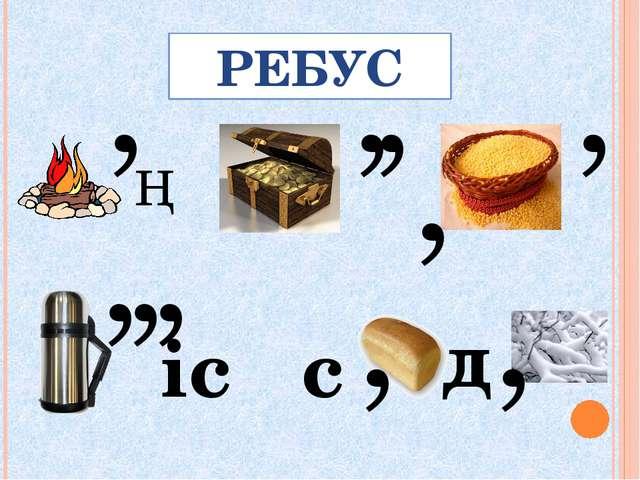 РЕБУС , Ң , , , , , , , іс , с д ,