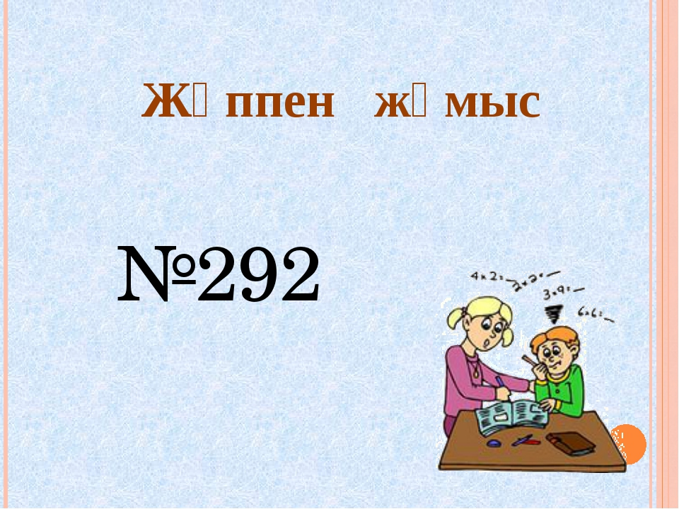 Жұппен жұмыс №292