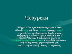 Чебуреки Чебуре́к(открымскотатарского языка çiberek,тур.çiğ börek,монг.