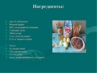 Ингредиенты: Для 16 чебуреков Мясной фарш: 600 г полужирной говядины 2 средни