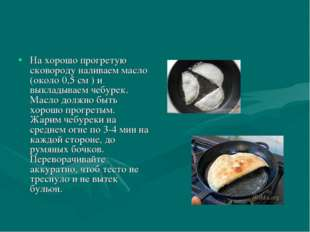 На хорошо прогретую сковороду наливаем масло (около 0,5 см ) и выкладываем че