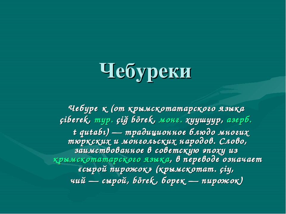 Чебуреки Чебуре́к(открымскотатарского языка çiberek,тур.çiğ börek,монг....