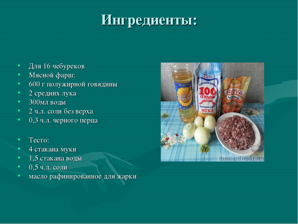 Ингредиенты: Для 16 чебуреков Мясной фарш: 600 г полужирной говядины 2 средни...