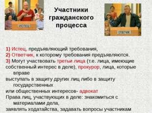 Участники гражданского процесса 1) Истец, предъявляющий требования, 2) Ответч