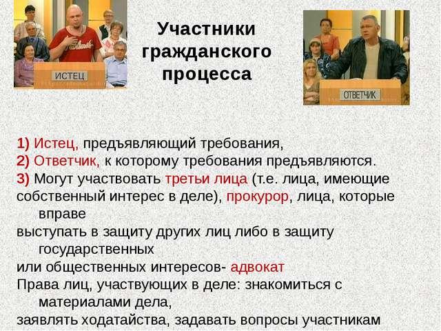 Участники гражданского процесса 1) Истец, предъявляющий требования, 2) Ответч...