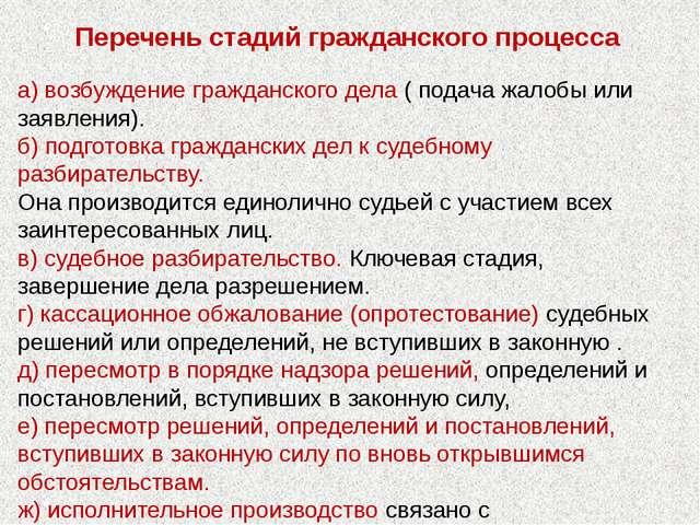 Перечень стадий гражданского процесса а) возбуждение гражданского дела ( пода...