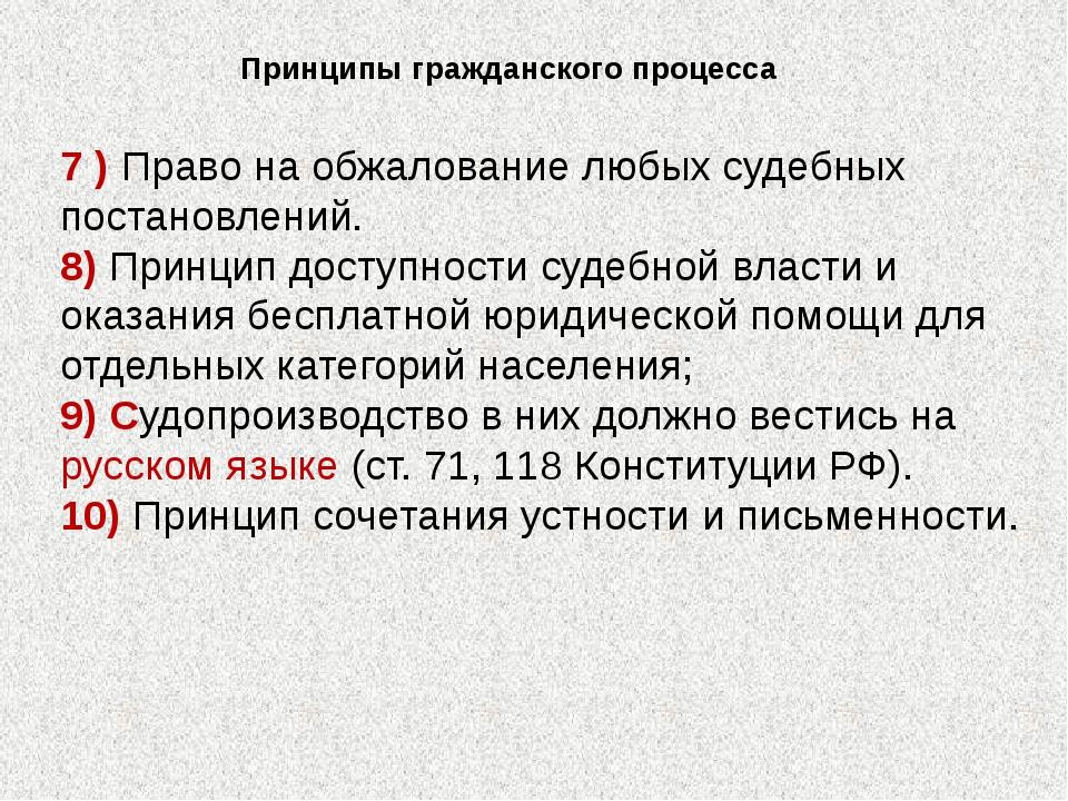 Принципы гражданского процесса 7 ) Право на обжалование любых судебных постан...