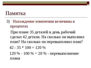 Памятка 3) Нахождение изменения величины в процентах При плане 35 деталей в д