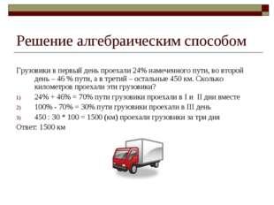 Решение алгебраическим способом Грузовики в первый день проехали 24% намеченн