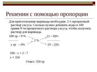 Решении с помощью пропорции Для приготовления маринада необходим 2-х процентн