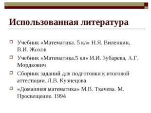 Использованная литература Учебник «Математика. 5 кл» Н.Я. Виленкин, В.И. Жохо