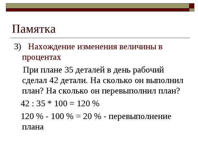 Памятка 3) Нахождение изменения величины в процентах При плане 35 деталей в д...