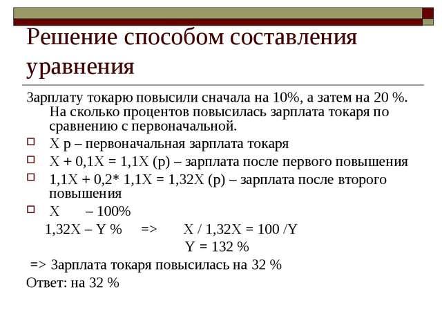 Решение способом составления уравнения Зарплату токарю повысили сначала на 10...