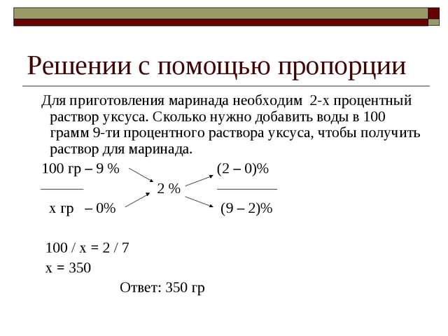 Решении с помощью пропорции Для приготовления маринада необходим 2-х процентн...