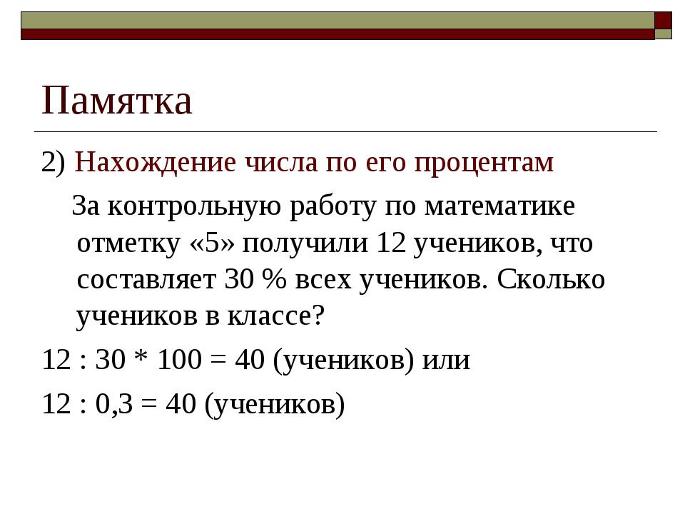 Памятка 2) Нахождение числа по его процентам За контрольную работу по математ...