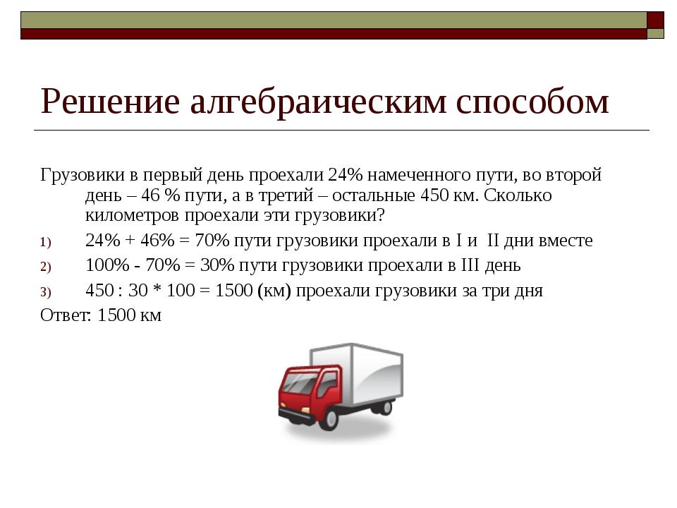 Решение алгебраическим способом Грузовики в первый день проехали 24% намеченн...