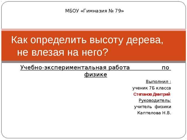 Учебно-экспериментальная работа по физике Выполнил : ученик 7Б класса Степано...