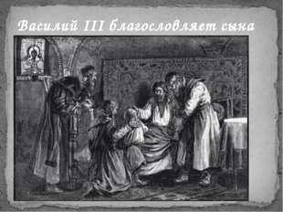 Василий III благословляет сына