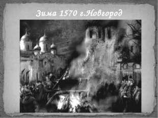 Зима 1570 г.Новгород