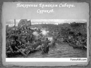 Покорение Ермаком Сибири. Суриков.
