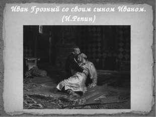 Иван Грозный со своим сыном Иваном. (И.Репин)