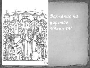 Венчание на царство Ивана IV