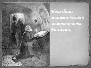 Последние минуты жизни митрополитаФиллипа.