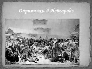 Опричники в Новгороде