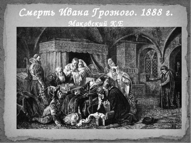 СмертьИванаГрозного. 1888 г. Маковский К.Е