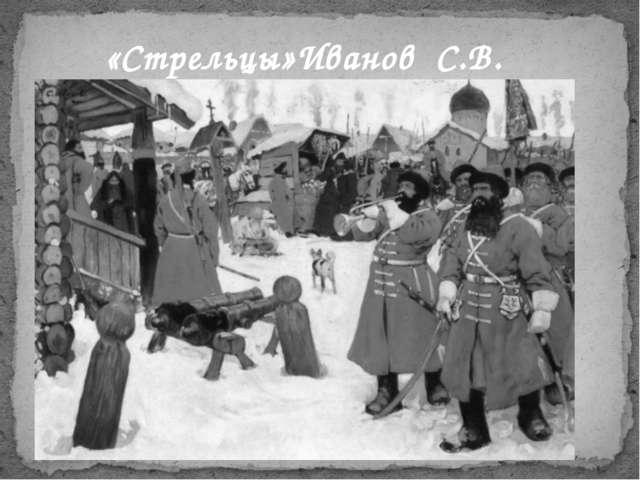«Стрельцы»Иванов С.В.