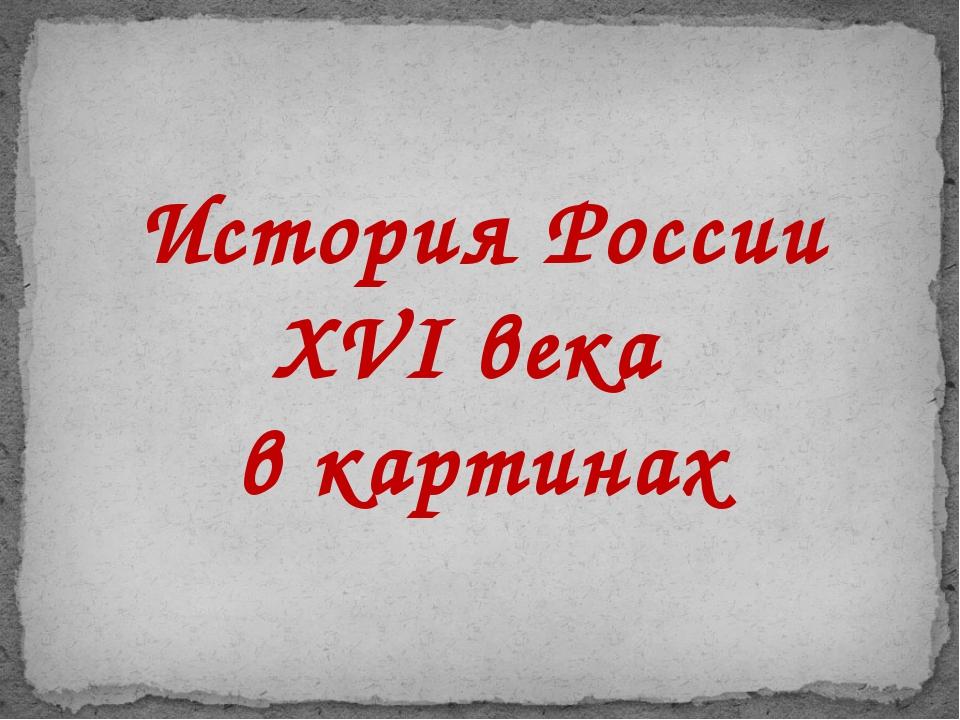 История России XVI века в картинах