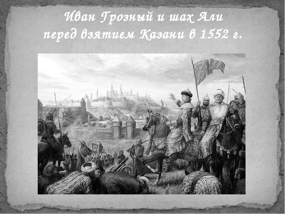 Иван Грозный и шах Али передвзятиемКазанив1552г.